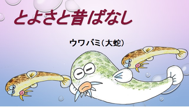 とよさと昔話(平筒沼のウワバミ(大蛇))