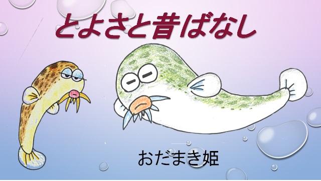とよさと昔話(おだまき姫)