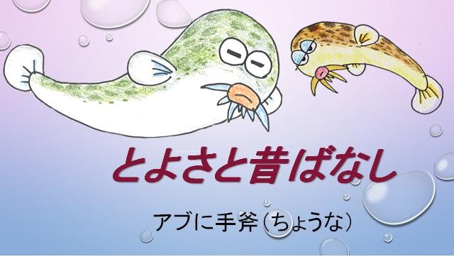 とよさと昔話(アブに手斧(ちょうな))