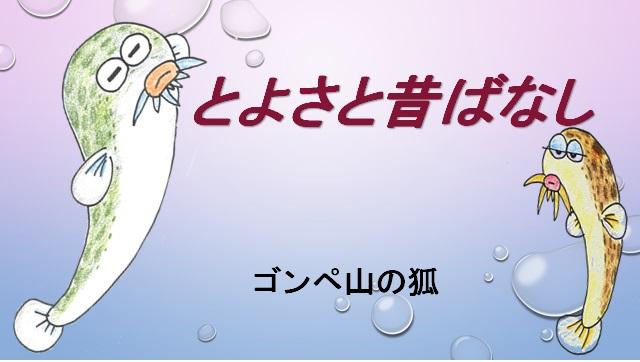 とよさと昔話(ゴンペ山の狐)