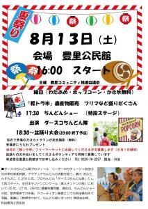 豊里夏祭り2016チラシ01