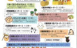 JA豊里収穫感謝祭に「軽トラ市」で参加します。