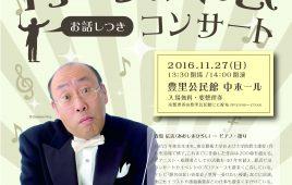 青島広志お話しつきコンサートについて