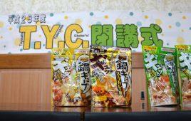 TYC③閉講式