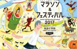 【東北風土マラソン&フェスティバル】に参加します