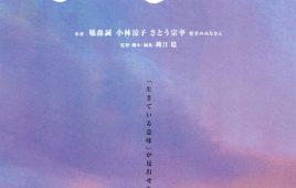 映画「ひとりじゃない」完成披露上映会
