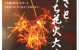 今年はおうちで花火大会をしよう!