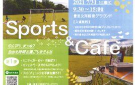 サッカーしよう! Sports&Cafe 第1弾